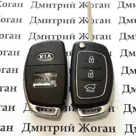 Корпус автоключа KIA (КИА) 3 кнопки, фото 2