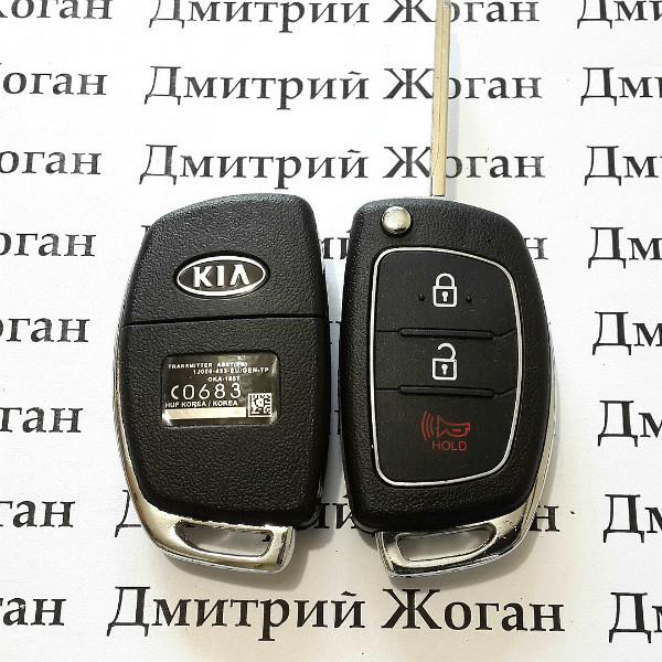 Корпус автоключа KIA (КИА) 2 кнопки + 1 (panic)