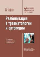 Епифанов В.А. Реабилитация в травматологии и ортопедии