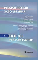 Клиппел,Стоун Ревматические заболевания. В 3 томах