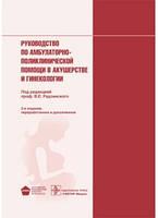 Радзинский, Кулаков, Прилепская Руководство по амбулаторно-поликлинической помощи в акушерстве и гинекологии.