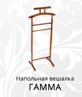 """Напольная вешалка """"Гама"""""""