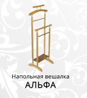 "Напольная вешалка ""Альфа"""