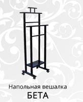 "Напольная вешалка ""Бета"""