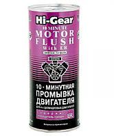 Промывка двигателя 10-минутная с ER (444мл) Hi-Gear HG2214