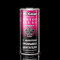 Промывка двигателя 5-минутная (444мл) Hi-Gear HG2205