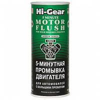 Промывка двигателя автомобилей с большим пробегом 5-минутная (444мл) Hi-Gear HG2204