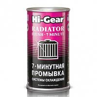 Промывка системы охлаждения 7-минутная (325мл) Hi-Gear HG9014