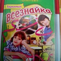 Енциклопедія Всезнайка