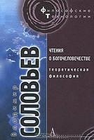 Владимир Соловьев.Чтения о Богочеловечестве