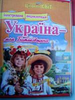 Їлюстрована енциклопедія Україна - моя Батьківщина.