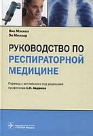 Мэскел, Миллар Руководство по респираторной медицине