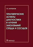 Арутюнов Г.П. Терапевтические аспекты диагностики и лечения заболеваний сердца и сосудов
