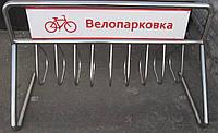 Купить парковку для велосипедов на заказ. Продам стоянку для велосипедов любой сложности в Херсоне