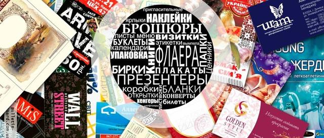 Рекламная полиграфия в Днепропетровске и Украине