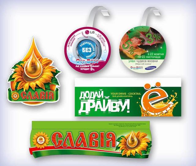 Печать рекламных материалов в Днепропетровске и Украине