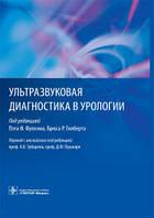 Фулхэм П.Ф. Ультразвуковая диагностика в урологии