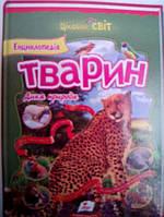 Енциклопедія тварин, дика природа.