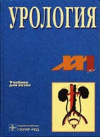 Лопаткин Н.А. Урология. Краткое руководство