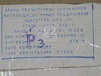 Вкладыши шатунные Р3 СМД 31 АО6-1 (ЗПС, г.Тамбов). А23.01-84-31сбВ