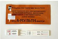 Тест на 4-е вида наркотиков по моче: амфетамин, метамфетамин, марихуана, морфин «ІХА-4-Мульти-Фактор»