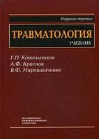 Котельников Г. Краснов А. Травматология Учебник