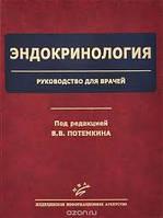 Потемкин В. Эндокринология. Руководство для врачей