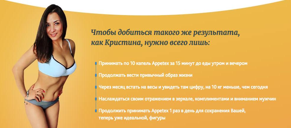 """Капли Appetex для борьбы с лишним весом и ожирением - интернет-магазин ''AVS"""" в Киеве"""