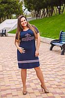 Стильное женское платье батал