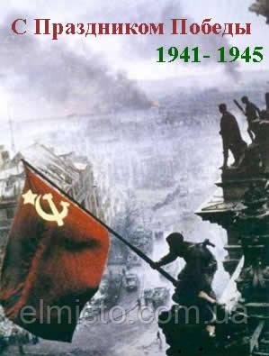 От всего сердца поздравляем уважаемых ветеранов Великой Отечественной войны с самым дорогим для нас праздником – Днем Победы!
