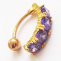 Для пирсинга пупка с фиолетовыми кристаллами. Медицинская сталь, золотое анодирование.