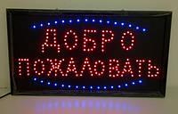 Светодиодная LED табличка