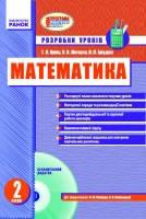 Математика. Розробки уроків. 2 клас (до підр. Рівкінда Ф.М., Оляницької Л.В.) + CD-диск