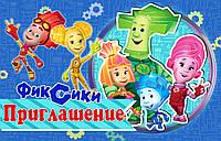"""Пригласительные на день рождения детские  """"  Фиксики """" (20шт.)"""