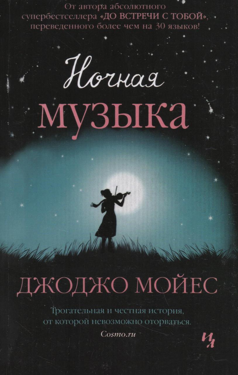 Ночная музыка (мягкий переплет). Джоджо Мойес