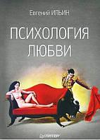 Психология любви. Ильин Е.П.