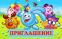 """Пригласительные на день рождения детские  """"  Смешарики """" (20 шт.)"""