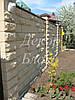 4 Забор из декоративных блоков 400х200х120 Гранит двухсторонний