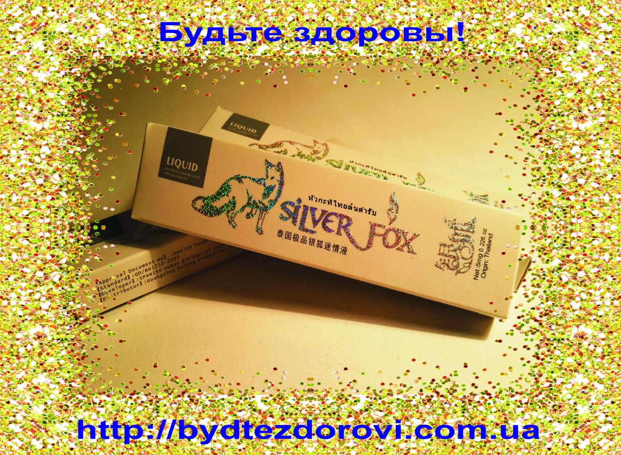 Пробники! Женская Вигра «Серебряная лиса» (Silver Fox, Cильвер фокс) - жидкость.