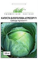 Насіння капусти білоголової Агресор F1 (пізня), 100 шт
