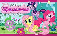 """Пригласительные на день рождения детские """" Маленькие пони """" (20шт.)"""