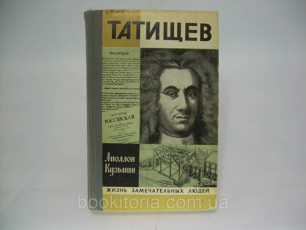 Кузьмин А. Татищев (б/у).