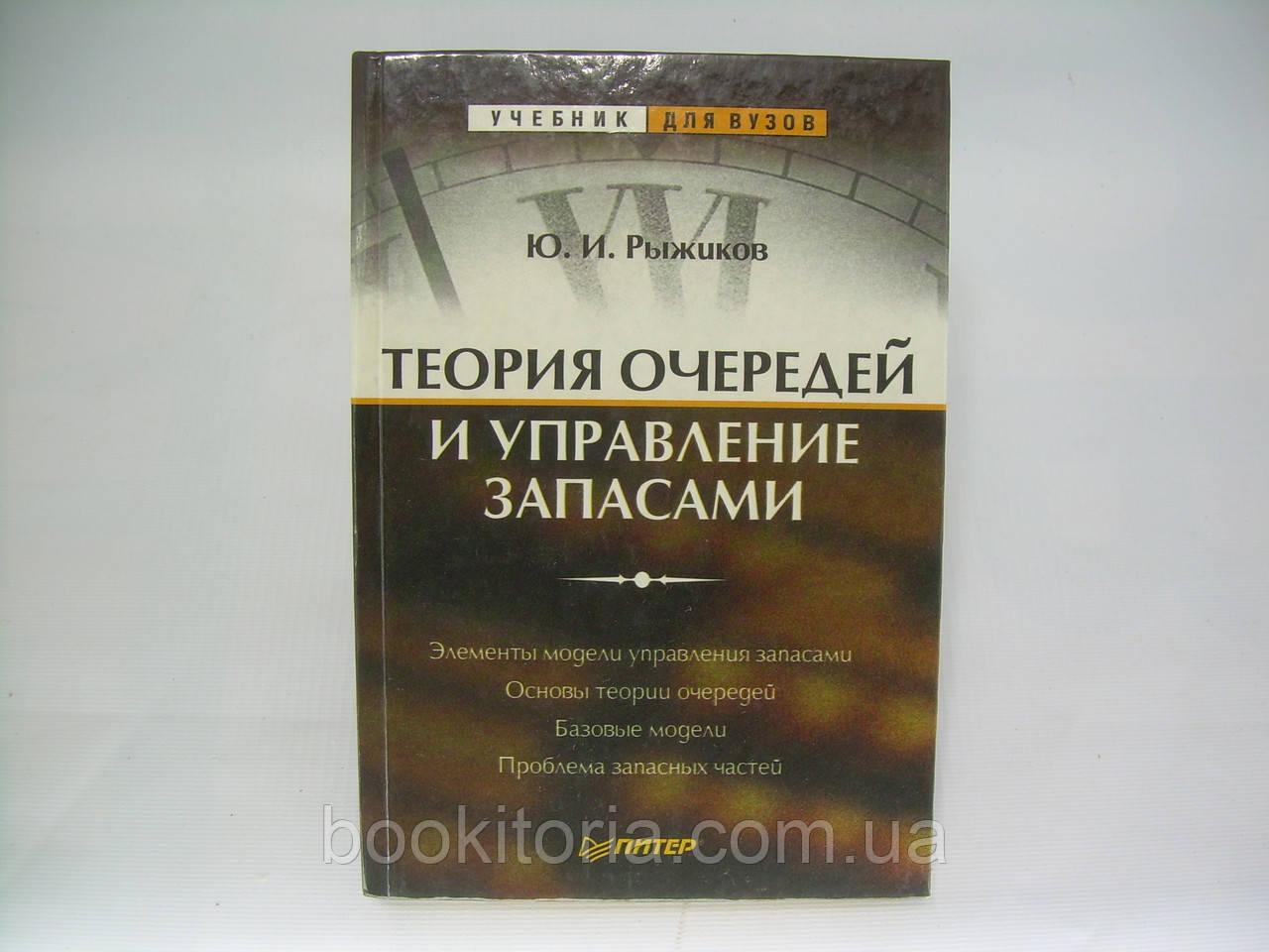 Рыжиков Ю.И. Теория очередей и управление запасами (б/у).