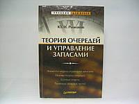 Рыжиков Ю.И. Теория очередей и управление запасами (б/у)., фото 1