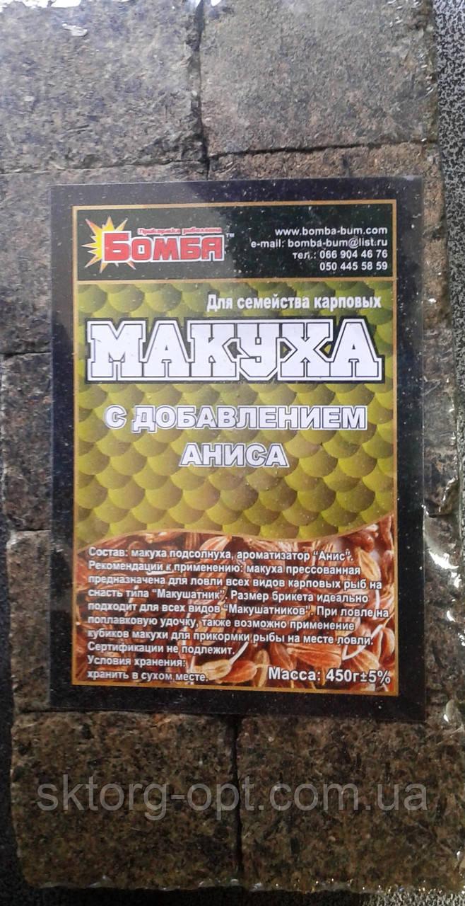 Макуха Бомба прессованная Анис  450 г