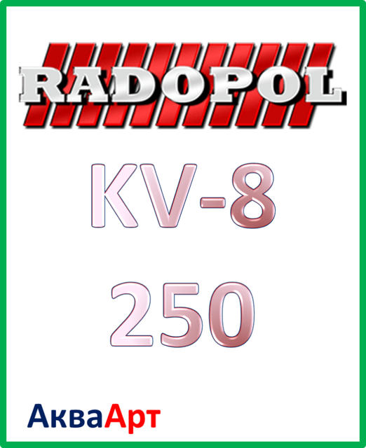 KV 8 250 мм