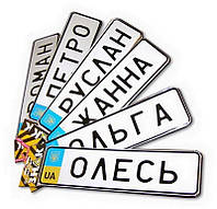 """Сувенірні знаки """"міні"""" (4,5х15) (РУСЛАН)"""