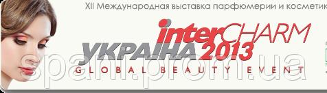 Приглашаем посетить стенд нашей компании 3А157 на Международной выставке индустрии красоты InterCHARM Украина 2013 18-20 сентября 2013 г.