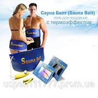 Пояс для похудения Sauna Belt Cауна Белт  пояс для похудения купить, пояс для похудения живота