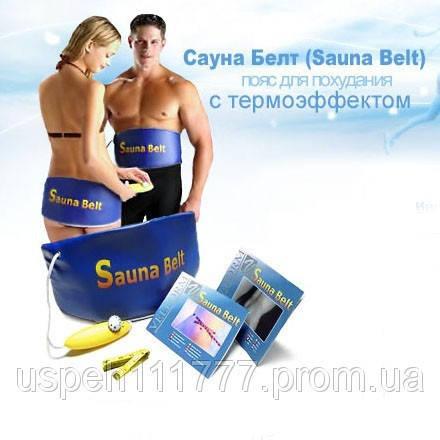 Пояс для похудения Sauna Belt Cауна Белт  пояс для похудения купить, пояс для похудения живота, фото 2